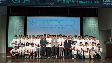 The 5th SCPC Award Ceremony