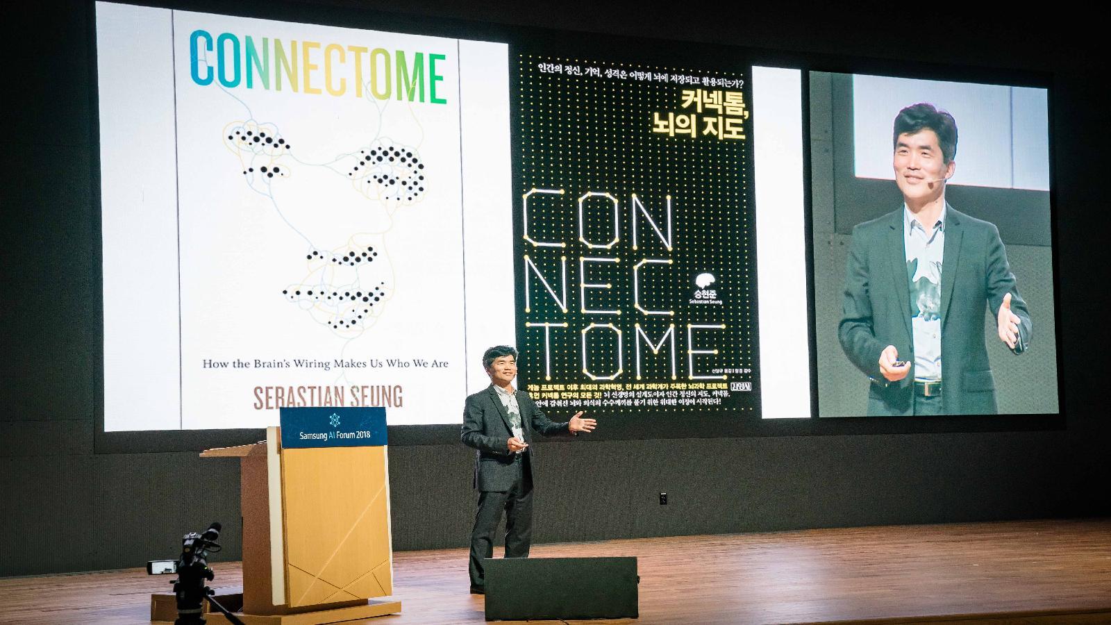 Samsung AI Forum 2018 5