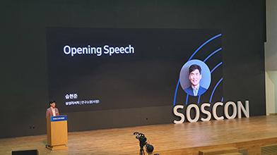 SOSCON 2020