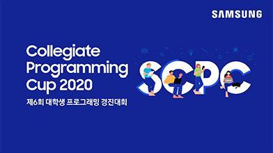 SCPC 2020