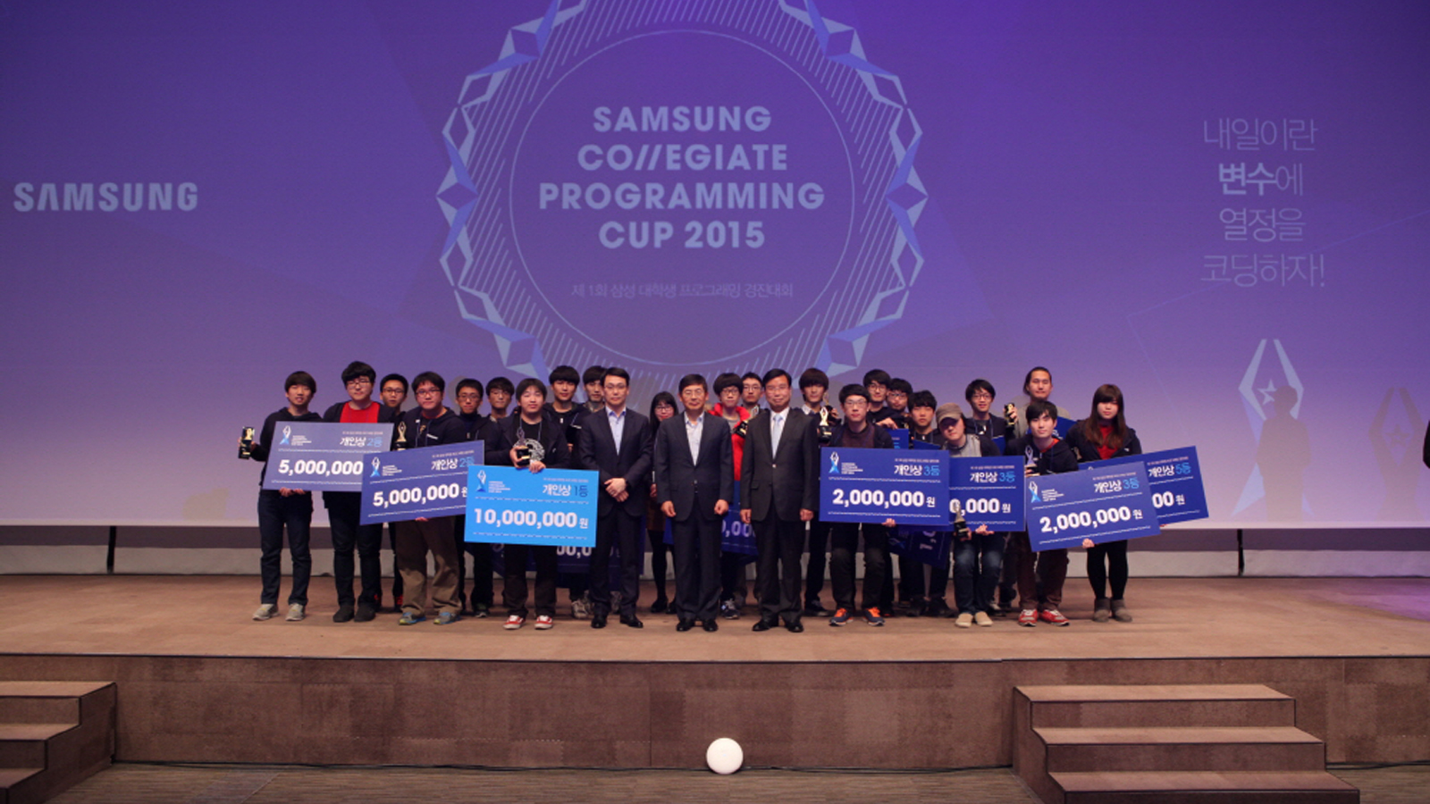 The 1st SCPC Award Ceremony